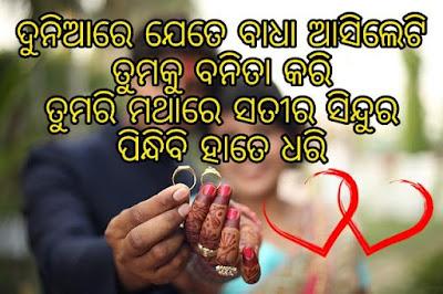Love Shayari In Odia