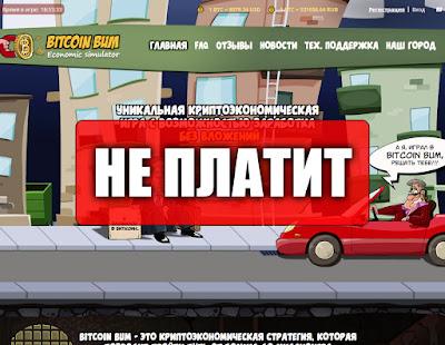 Скриншоты выплат с игры bitcoin-bum.com