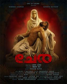 Chera Malayalam movie, www.mallurelease.com
