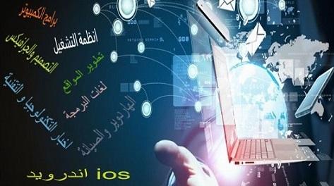 افضل المنتديات العربية للخدمات المعلوماتية و التقنية