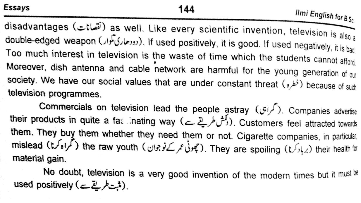 gujarati essay television Short essay on janmashtami in gujarati  writing about life experiences essay television the essay computer jungle (essay introduction types natural resources.