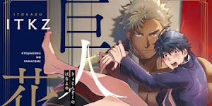 تقرير Kyojinzoku no Hanayome (عروس العملاق)