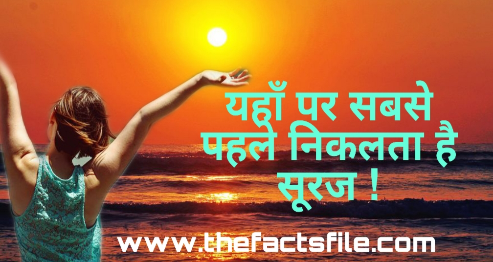 भारत में सबसे पहेले सूर्योदय और सबसे अंतिम सूर्यास्त किस राज्य में होता है? |  Where does the sun rise first and set last in india