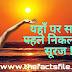 भारत में सबसे पहले सूर्योदय और सबसे अंतिम सूर्यास्त किस राज्य में होता है? |  Where does the sun rise first and set last in India