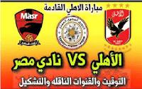 موعد مبارة الاهلي ونادي مصر بالدوري المصري الممتاز