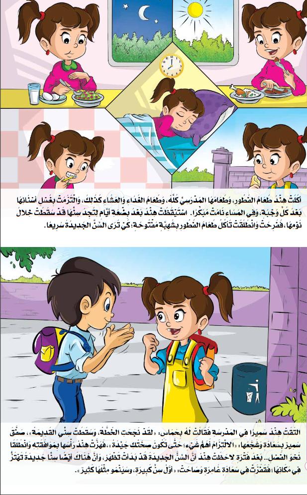 قصص الاستماع للصف الثانى الابتدائى منهج اللغة العربية الجديد ترم أول 2020 6