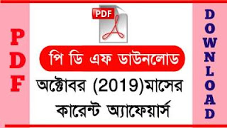 October current affairs in bengali pdf download