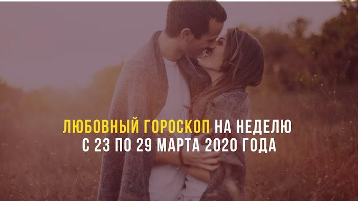 Любовный гороскоп на неделю с 23 по 29 марта 2020 года