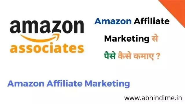 Amazon affiliate se paise kaise kamaye