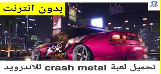 تحميل لعبة تحطيم المعادن كراش ميتال crash metal بدون انترنت للاندرويد