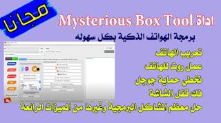 تنزيل اداة Mysterious Box Tool فريق الغموض في برمجة الهواتف الذكية