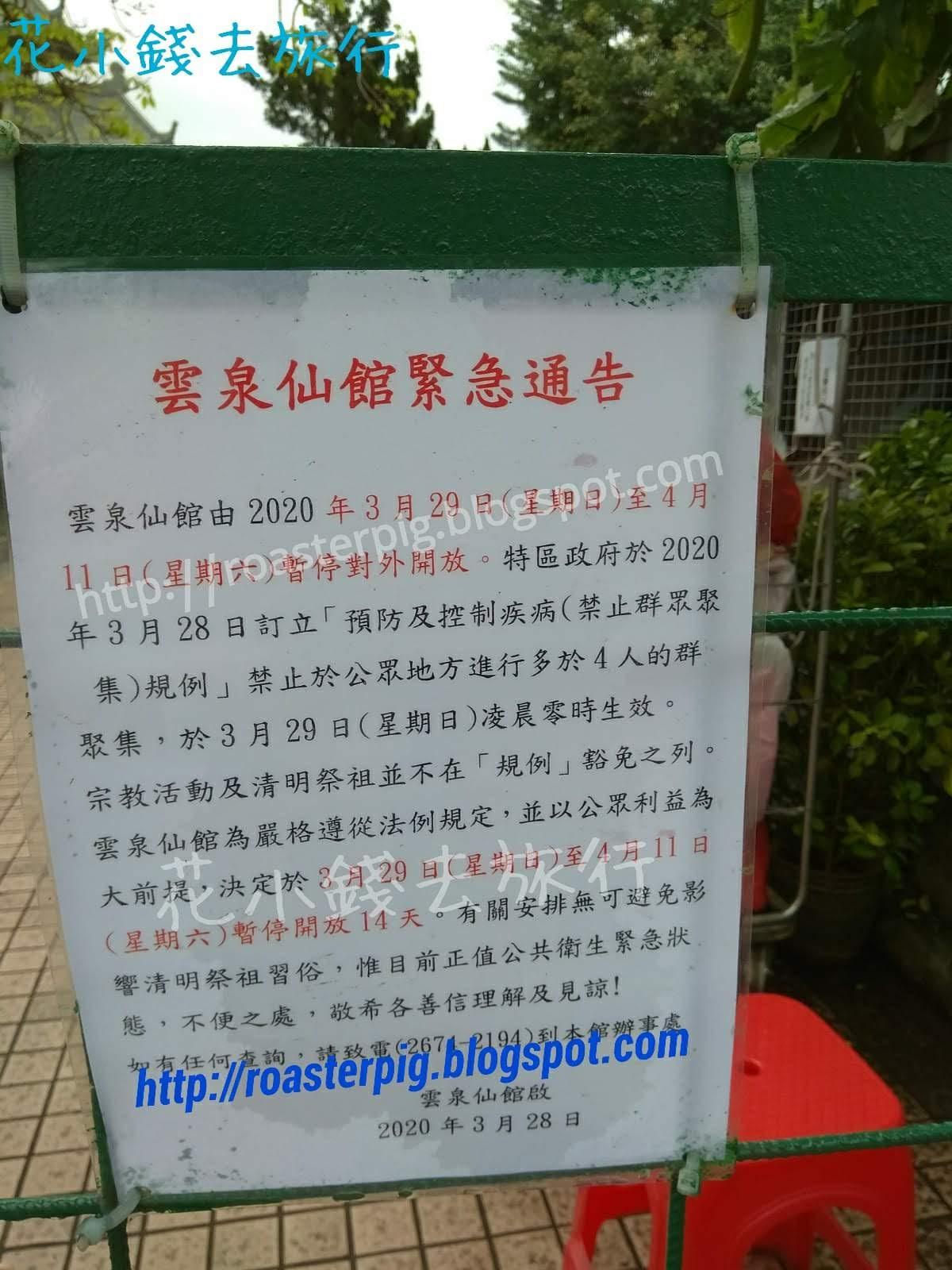 香港雲泉仙館