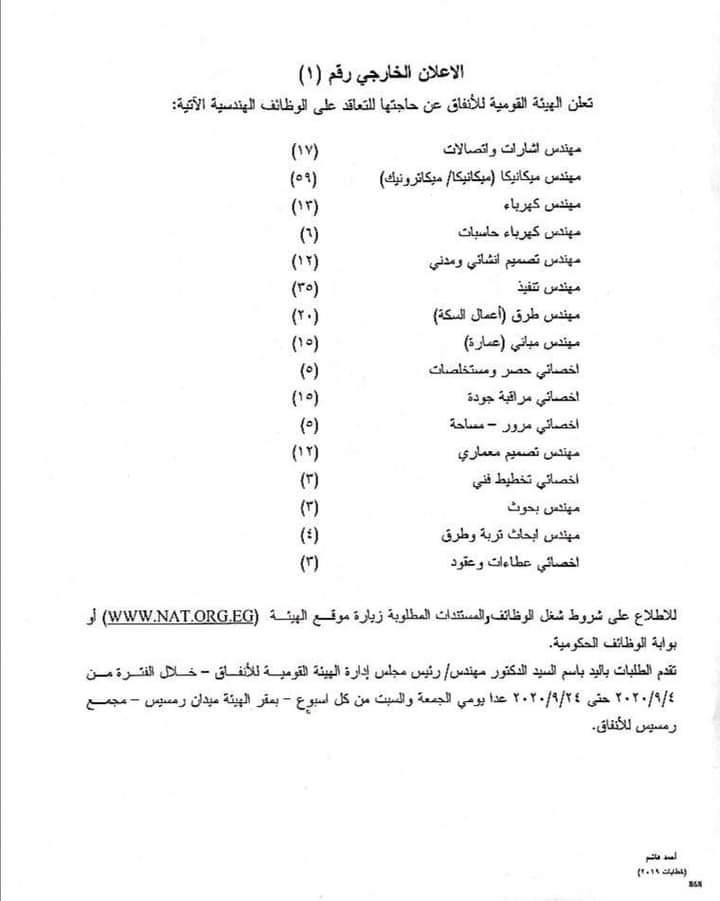 اعلان وظائف الهيئه القوميه للانفاق المصرية