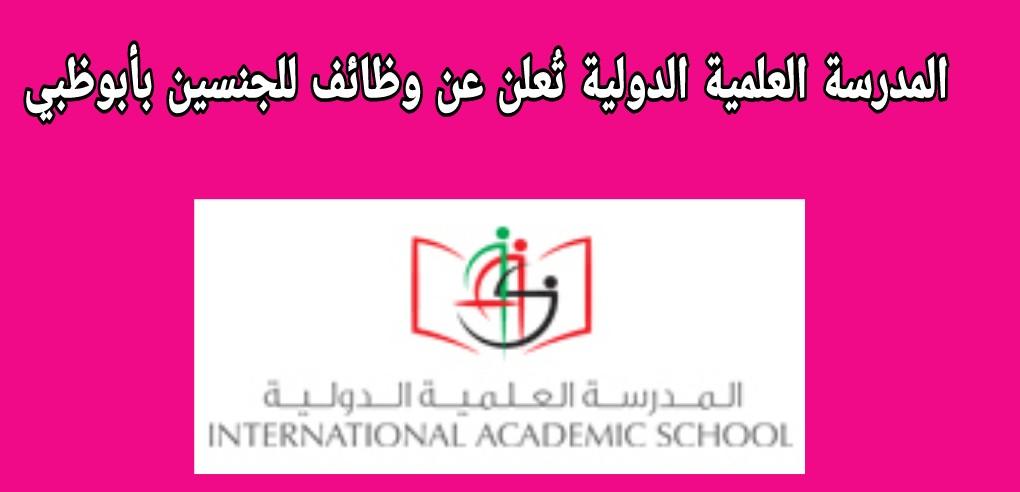 وظائف شاغرة بالمدرسة العلمية الدولية في أبوظبي للجنسين