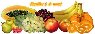 विटामिन सी के फायदे, नुकसान और विटामिन C फलों के नाम | Benefits of vitamin C in hindi
