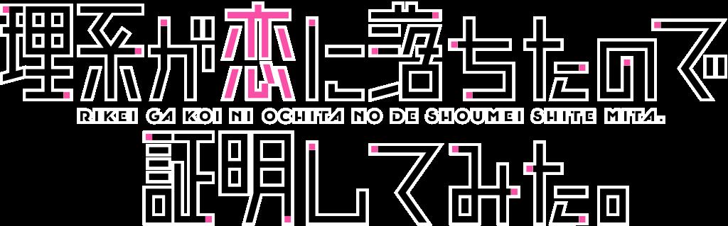 Rikei Ga Koi Ni Ochita No De Shoumei Shite Mita  LOGO