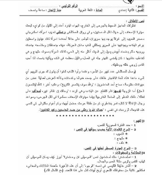 السنة الثالثة ثانوي إعدادي :فرض محروس رقم 2 مادة اللغة العربية