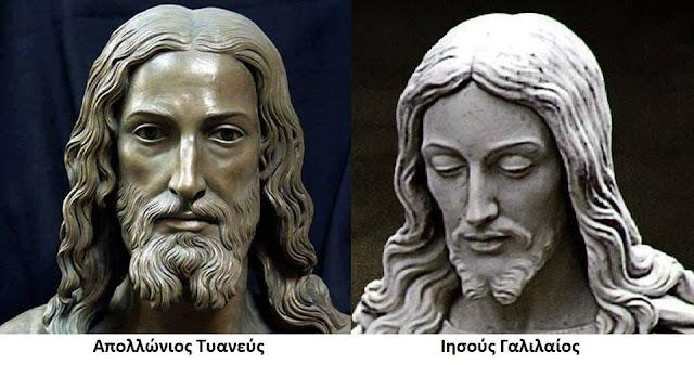 Αποτέλεσμα εικόνας για Απολλώνιος Τυανεύς και στην δεξιά ο γνωστός Ιησούς.