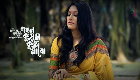 Gahana Kushuma Kunj Majhe Rabindra Sangeet Lyrics
