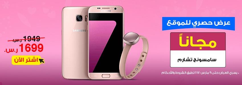 36d73584237ce تخفيض كبير على سعر جوال Samsung Galaxy S7 فى مكتبة جرير مع هدايا مجانية
