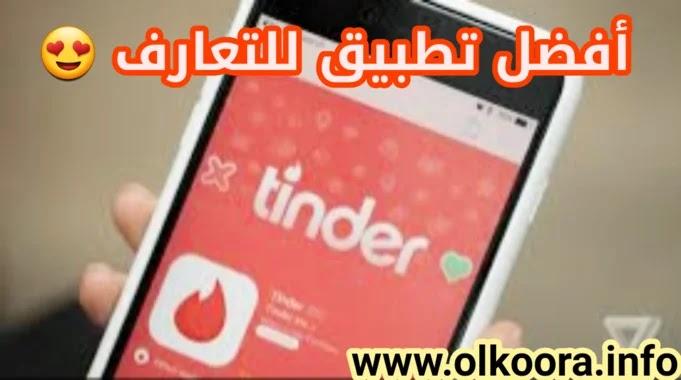 تحميل تطبيق Tinder للأندرويد و للأيفون / برنامج تندر للتعارف