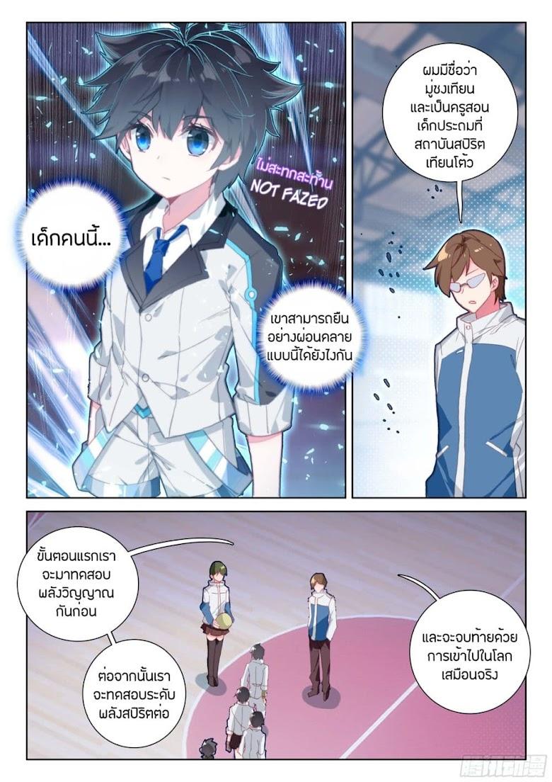 Douluo Dalu IV - หน้า 11