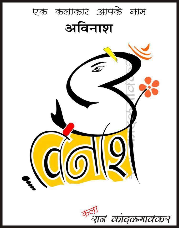 Avinash Name Theme