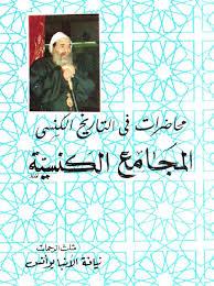 محاضرات المجامع الكنسية المتنيح الأنبا