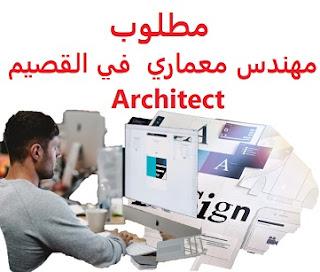 وظائف السعودية مطلوب مهندس معماري في القصيم Architect