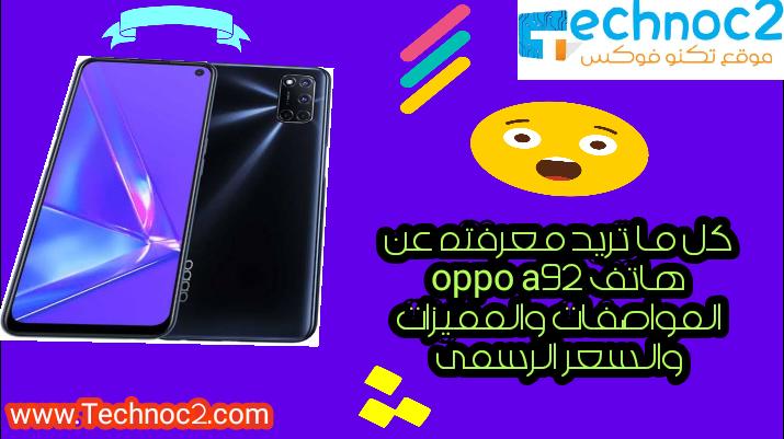 كل ما تريد معرفته عن هاتف OPPO A92 المواصفات والمميزات والسعر الرسمى