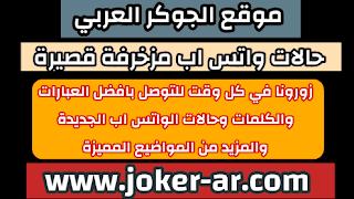 حالات واتس اب مزخرفة قصيرة 2021 status whats - الجوكر العربي