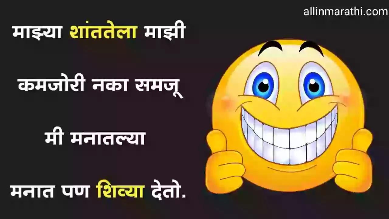 Funny whatsapp Status marathi