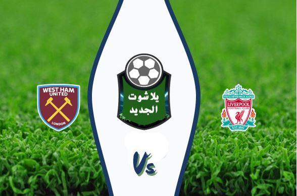 نتيجة مباراة ليفربول ووست هام يونايتد اليوم الأثنين 24-02-2020 في الدوري الإنجليزي