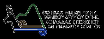 Φορέας Διαχείρισης Εθνικού Δρυμού Οίτης, Κοιλάδας Σπερχειού και Μαλιακού Κόλπου - Παγκόσμια Ημέρα Υγροτόπων 2 Φεβρουαρίου