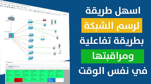 اسهل طريقة لرسم الشبكة بطريقة تفاعلية ومراقبتها | Interactive Network Diagrams and Monitor it
