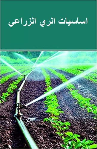 كتاب : اساسيات الري الزراعي