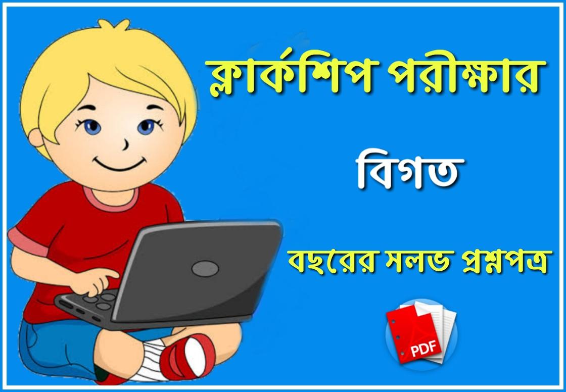 WBPSC Clerkship Previous Year Question Paper PDF in Bengali    WBPSC Clerkship Previous Year 2007 Solved Question Paper PDF in Bengali    ক্লার্কশিপ পরীক্ষার বিগত বছরের প্রশ্নপত্র