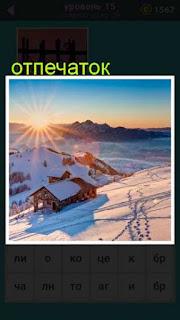 при восходящем солнце вдоль дома видны отпечатки на снегу