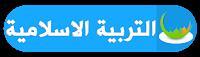 فروض و اختبارات السنة الاولى 1 ابتدائي مادة التربية الإسلامية