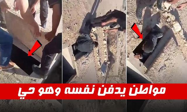 قفصة : مواطن يدفن نفسه في قبر ثم يطلب النجدة من الحرس الوطني