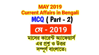 May 2nd week Current Affairs in bengali-2019