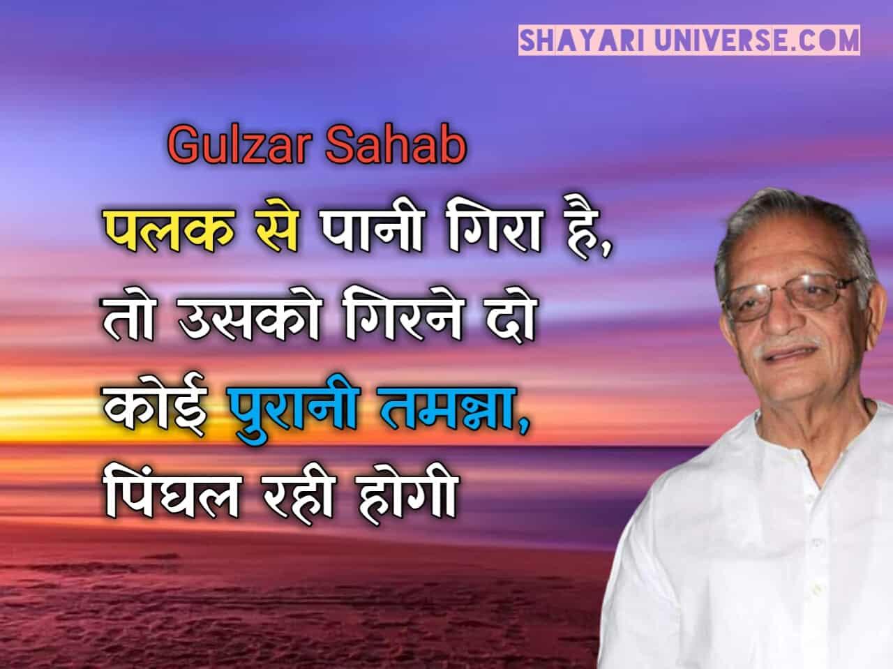gulzar shayari in hindi, guljar hindi shayri