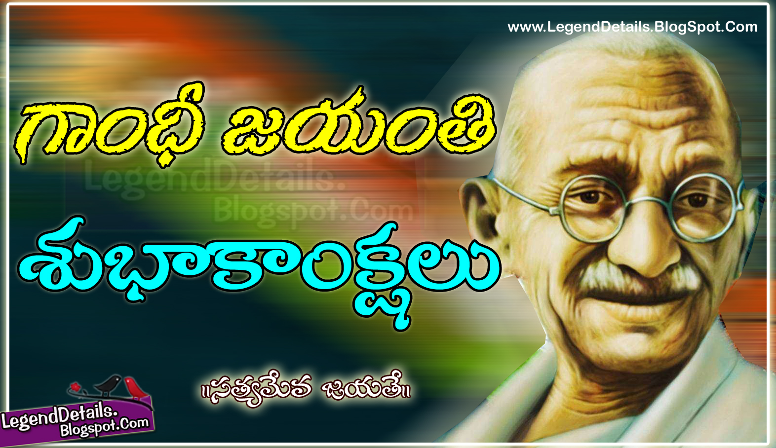 Mahatma Gandhi Jayanti Wishes Greetings In Telugu Language