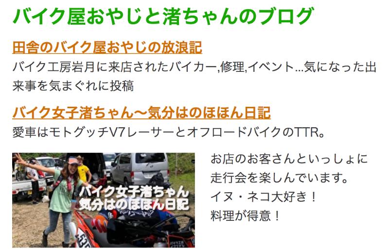バイク工房岩月さんのホームページ(一部抜粋)