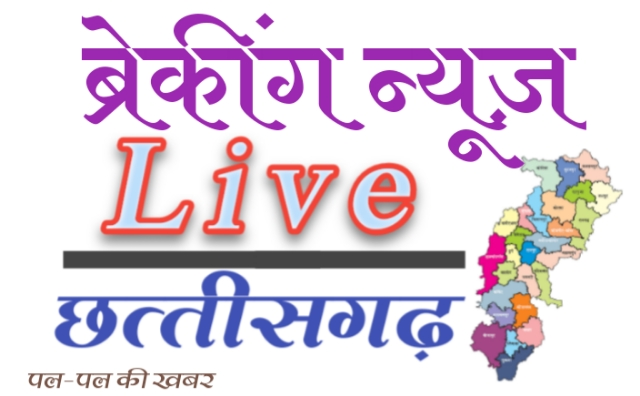 news live tv in hindi! live tv online free on mobile, live chhattisgarh news