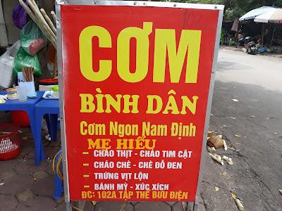 ベトナムハノイの大衆食堂