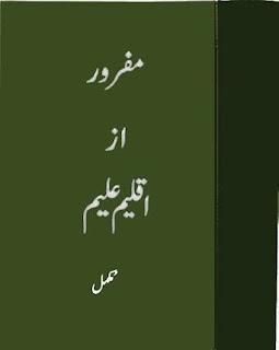 Mafroor by Aqleem Aleem Pdf
