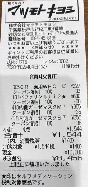 マツモトキヨシ OUTLET三井アウトレットパークジャズドリーム長島店 2020/2/4 マスク購入のレシート