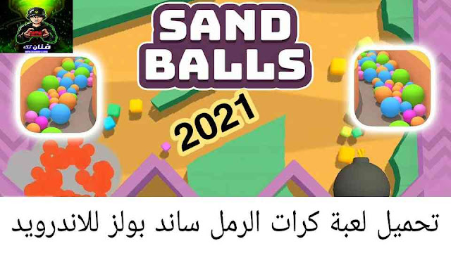 تحميل لعبة ساند بولز Sand Balls APK 2021 اخر تحديث للاندرويد