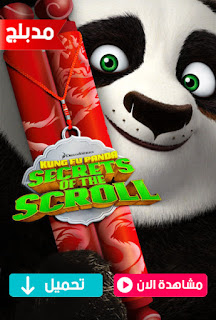مشاهدة وتحميل فيلم كونغ فو باندا Kung Fu Panda: Secrets of the Scroll 2016 مدبلج عربي